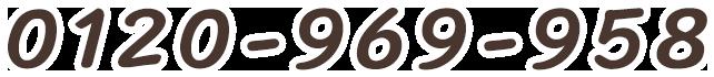 0120-976-603