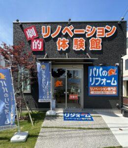 大村市、リノベーション専門店、パパのリフォーム