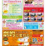 リノベーション イベント 大村