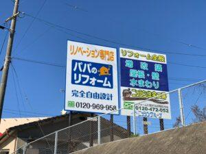 大村、大村市、リフォーム、リノベ、リノベーション、パパのリフォーム、看板