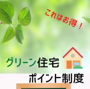 グリーン住宅ポイント、国土交通省、リフォーム、リノベーション、大村市、パパのリフォーム